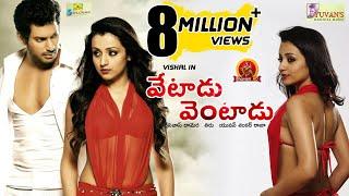 Vetadu Ventadu Full Movie || Vishal Krishna, Trisha Krishnan, Sunaina || Samar Full Movie