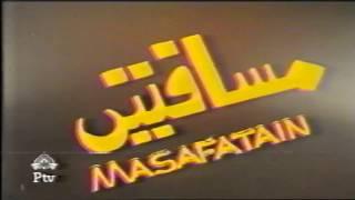 pakistani ptv old classical play drama masafatain / musafatein / musafatain ... drama of abid ali