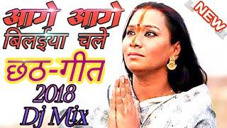 Aage aage bilaiya chale_kalpna[Chhath-Mix]_-_hard bass _-_dj SeKhR SuBoDh SiTaMaRhI