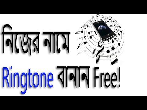 Xxx Mp4 নিজের নামে Ringtone বানান ফ্রিতে How To Make Own Name Ringtone Bangla Android Tips 3gp Sex