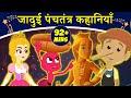 जादुई पंचतंत्र कहानियाँ | New Released Hindi Kahaniya | Hindi Fairy Tales | Jadui Kahaniya