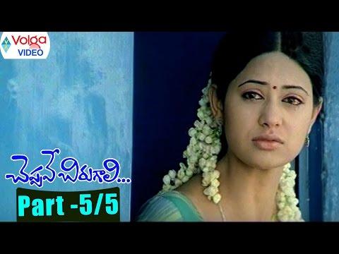 Xxx Mp4 Cheppave Chirugali Movie Parts 5 5 Venu Ashima Bhalla Abhirami Volga Videos 3gp Sex
