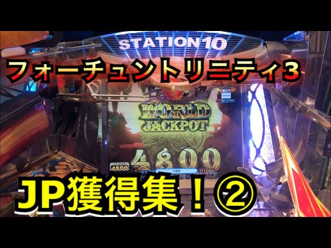 Xxx Mp4 【高額ワールド】フォーチュントリニティ3JP獲得集!② メダルゲーム 3gp Sex