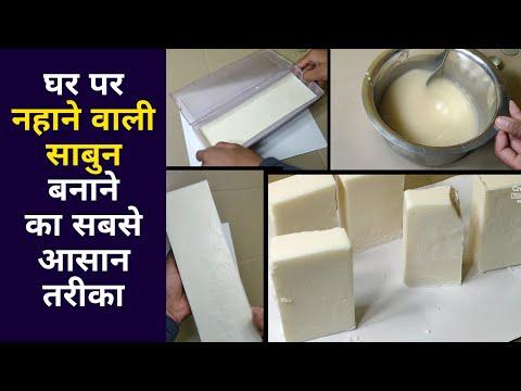 घर पर नहाने की साबुन बनाने का तरीका How To Make Bath Soap At Home bath soap making process