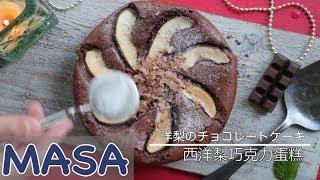情人節-西洋梨巧克力蛋糕/chocolate cake with pear   MASAの料理ABC