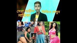বাংলাদেশের নায়িকাদের নজিরবিহীন অশ্লীলতা !!! Latest Bangla Movie News || Morich Tv || perodi Video
