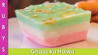 Ghaas ka Halwa China Grass Agar Agar  Multi Color Desert Recipe in Urdu Hindi - RKK