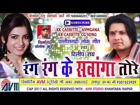 Xxx Mp4 Dilip Ray दिलीप राय Karma Geet Rang Rang Ke Swanga Tore New Chhattisgarhi Song HD Video 2017 3gp Sex