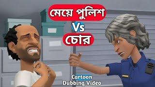 Chor vs Police | Bangla Funny Jokes | Cartoon Dubbing Video | Awsom Zone