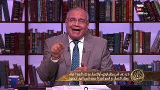 وإن أفتوك - وضوء المرأة واغتسالها بالأظافر المطلية والشعر المزين - 2 مارس 2018 .. الحلقة الكاملة