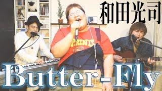 【歌ってみた】Butter-Fly / 和田光司 covered by LambSoars & 恭一郎