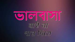 BREAKUP -- BINIMOY -- NEW BANGLA SONG 2016