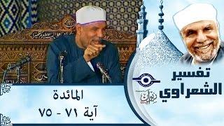 الشيخ الشعراوي | تفسير سورة المائدة، (آية ٧١-٧٥)