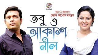 Tobuo Akash Nil   Anisur Rahman Milon, Nadia, Shirin Alam   New Bangla Natok 2018