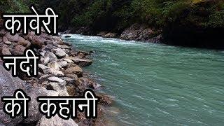 कावेरी नदी की कहानी | Story of River Kaveri | Kaveri ka Itihas | Ganga Of South India