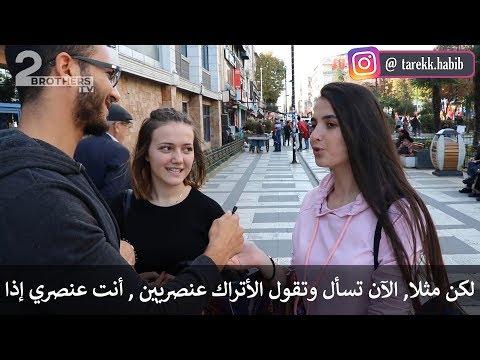 Xxx Mp4 شاب عربي يسأل الأتراك لماذا أنتم عنصريين؟ مذيع الشارع في تركيا 3gp Sex
