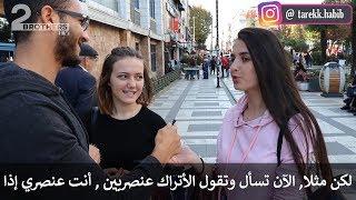 شاب عربي يسأل الأتراك لماذا أنتم عنصريين؟! مذيع الشارع في تركيا