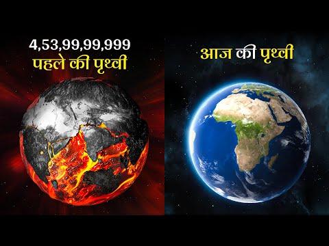 Xxx Mp4 पृथ्वी का जन्म कैसे हुआ और चाँद कहाँ से आया जानकर हैरान रह जाओगे How Was The Earth Formed 3gp Sex