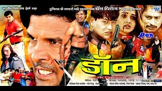 डॉन - Bhojpuri Full Movie | Don - Bhojpuri Movie | Viraj Bhatt | Full Action Movie