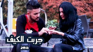 فيديو كليب |  جربت الكيف | Ali Mersal -  (Offical Video)