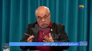 بتوقيت الجزائر: المجتمع الجزائري.. ورهان التغيير