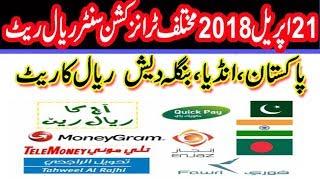 Saudi Riyal Rate Exchange Today 21/04/2018 | Pakistan | India | Bangladesh |SAR|PKR|INR|MJH Studio|
