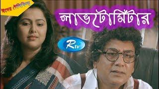 Love to Meter -লাভ টু মিটার | Jahid Hasan | Nadia | Bangla Telefilm | Rtv