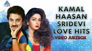 Kamal Haasan Sridevi Love Songs   Video Jukebox   Tamil Movie Songs   SPB   S Janaki   Ilayaraja