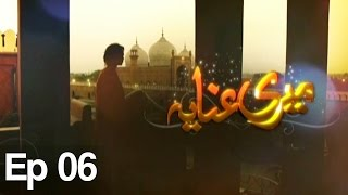 Meri Anaya - Episode 6 | Express Entertainment