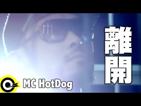Xxx Mp4 MC HotDog 熱狗 Feat 張震嶽 A Yue【離開 Out Of Here】Official Music Video 3gp Sex