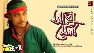 Mela   by Saju   Full Album   Bangla Song 2017   Audio Jukebox