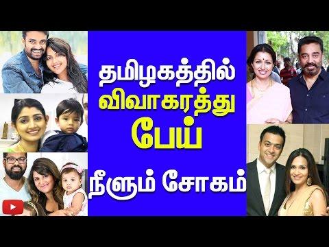 Popular Tamil actors Unfortunate Divorces List 2016 | Kamal, Soundarya, Amala Paul, Rambha