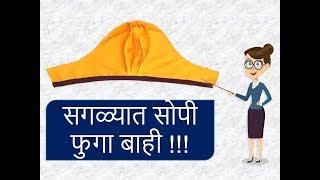 Easy Puff sleeves in Marathi