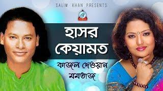 Momtaz, Kajol Dewan  - Hasor Keyamot | হাসর কেয়ামত | Pala Gaan