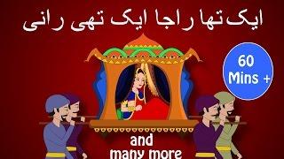 EK Tha Raja EK Thi Rani and More | 60 Minutes + | ایک تھا راجہ ایک تھی رانی | Urdu Rhymes Collection