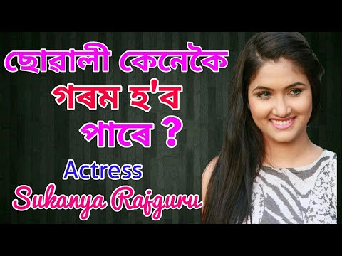 Xxx Mp4 ছোৱালী কেনেকৈ গৰম হ 39 ব পাৰে নাজানো Top Hot Actor Actress Of Assam Sukanya Rajguru 3gp Sex