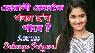 ছোৱালী কেনেকৈ গৰম হ'ব পাৰে নাজানো ? Top Hot Actor/Actress of Assam : Sukanya Rajguru