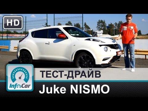 Juke NISMO Nissan тест драйв от InfoCar.ua Нисса� Джук Нисмо