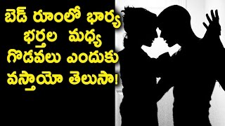 Bedroom Facts of Husband And Wife | Relationship In Bed | Wife and Husband Relationship