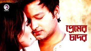 Premer Chador | Bangla Movie Song | Symon Sadik | Sara | Full Video Song