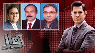 Awaz | SAMAA TV | 17 Oct 2017