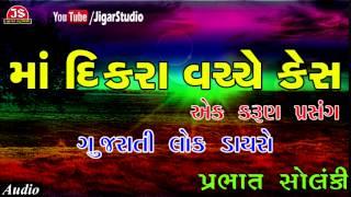 Gujarati Lok Dayaro - Ma Ane Dikara Ni Vachche Kes