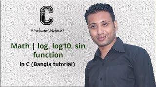 C programming Bangla Tutorial 5.54 : Math | log, log10, sin function