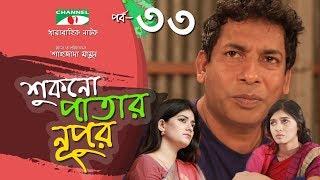 Shukno Patar Nupur | Episode 33 | Drama Serial | Mosharraf Karim | Urmila | Mondira | Channel i TV