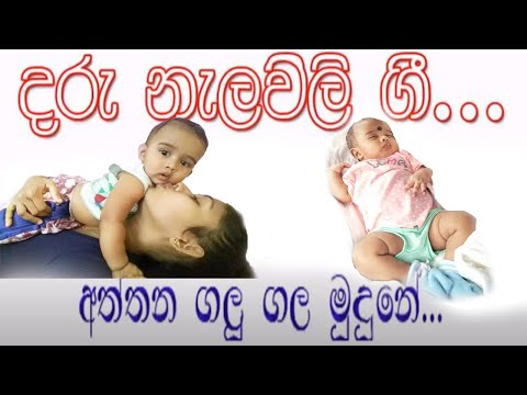 Xxx Mp4 Daru Nalavili Gee අත්තන ගලු ගල මුදුනේ දරු නැලවිලි ගී 3gp Sex