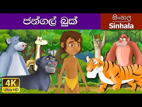 Jungle Book in Sinhala - 4K UHD - Sinhala Fairy Tales