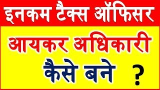 आयकर अधिकारी कैसे बने How to become an Income Tax Officer SSC CGL exam preparation tips
