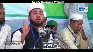 শোহাদায়ে কারবালা | Mawlana Sayed Hasan Al Azahari | Bangla Waz | Chisty Waz | 2017