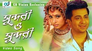 Sundori O Sundori | Gono Dushmon (2016) | HD Movie Song | Shakib Khan | Popy | CD Vision