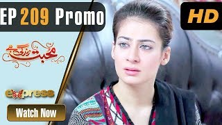 Pakistani Drama | Mohabbat Zindagi Hai - Episode 209 Promo | Express Entertainment Dramas | Madiha